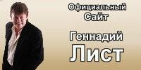 Геннадий Лист Сайт