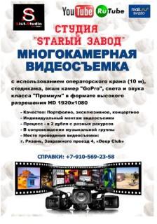 """Видеостудия """"Старый завод"""""""