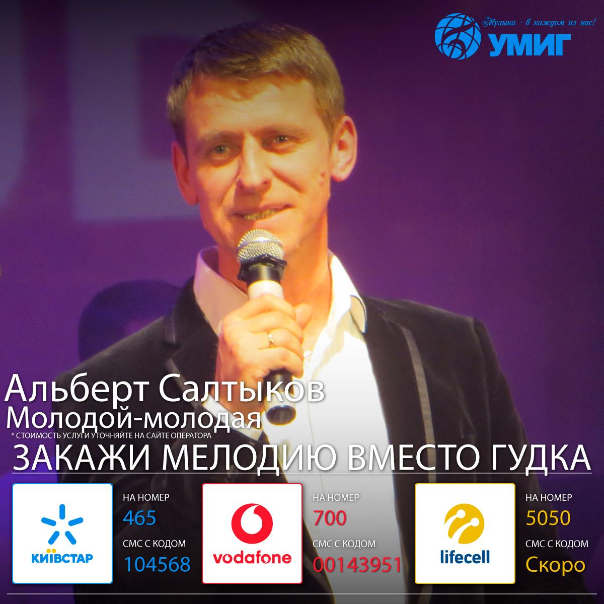 Альберт Салтыков, Заслуженный артист Украины, Организация концертов: +380674017030