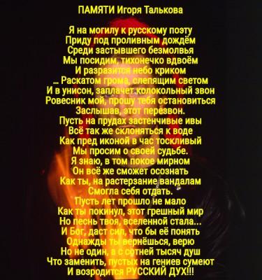Памяти Игоря Талькова