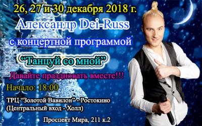 """26, 27 и 30 Декабря в ТРЦ """"Золотой Вавилон"""" - Ростокино"""