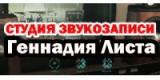 Студия Геннадия Листа