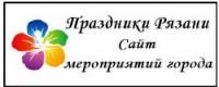 Праздники Рязани сайт