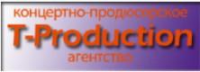 Концертно-продюсерский центр «T-production»