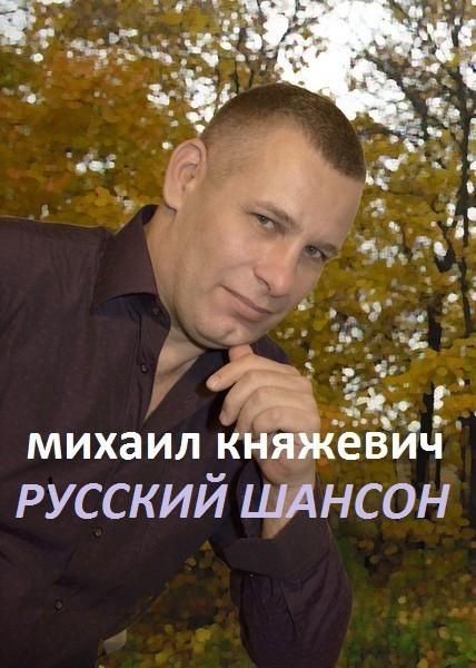Михаил Княжевич