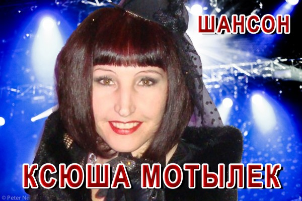 Ксюша Мотылёк