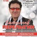 Перелыгин Станислав Валентинович