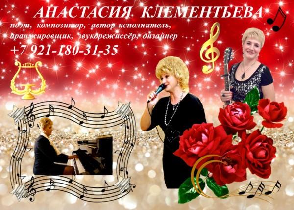 Анастасия Клементьева