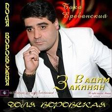 Вадим Закинян