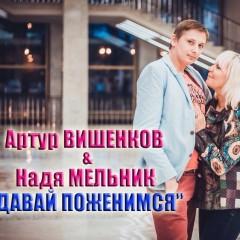 Артур ВИШЕНКОВ+ Надя МЕЛЬНИК