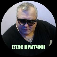 СТАС ПРИТЧИН