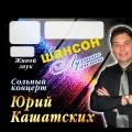 Юрий Вячеславович Кашатских