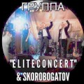 "хит-группа ""Eliteconcert & Skorobogatov"""