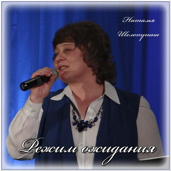 Наталья Шелопугина