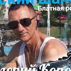 Валерий Копоть
