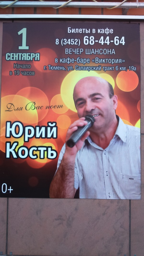Юрий Кость