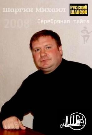 Михаил Шаргин