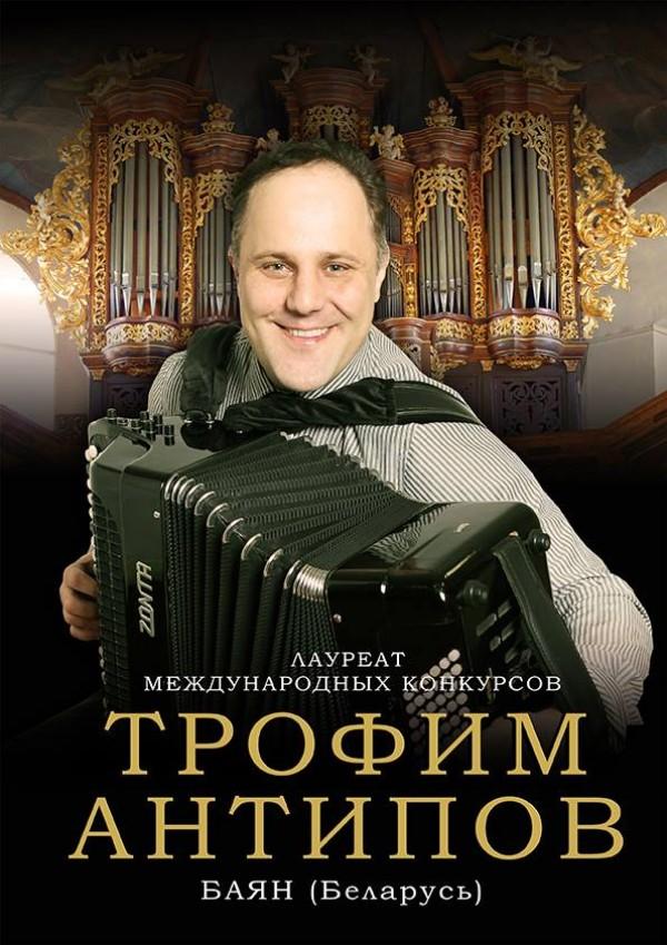 Антипов Трофим