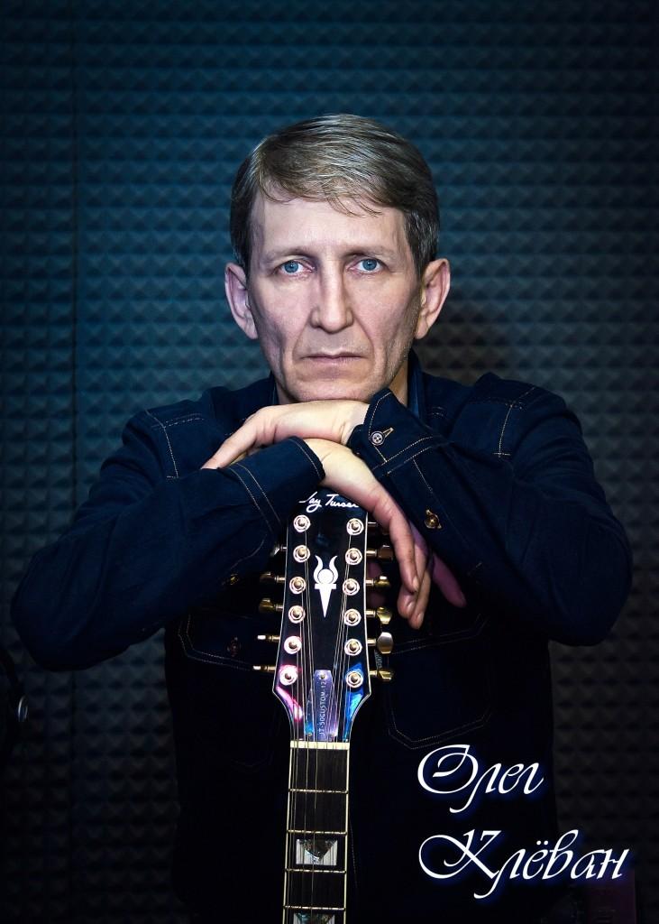 Клёван Олег