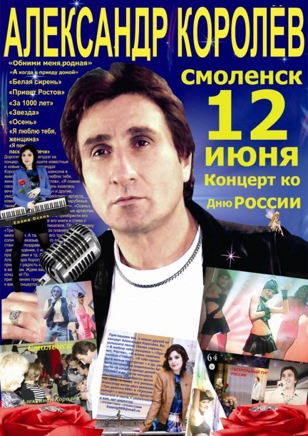 Александр Королёв