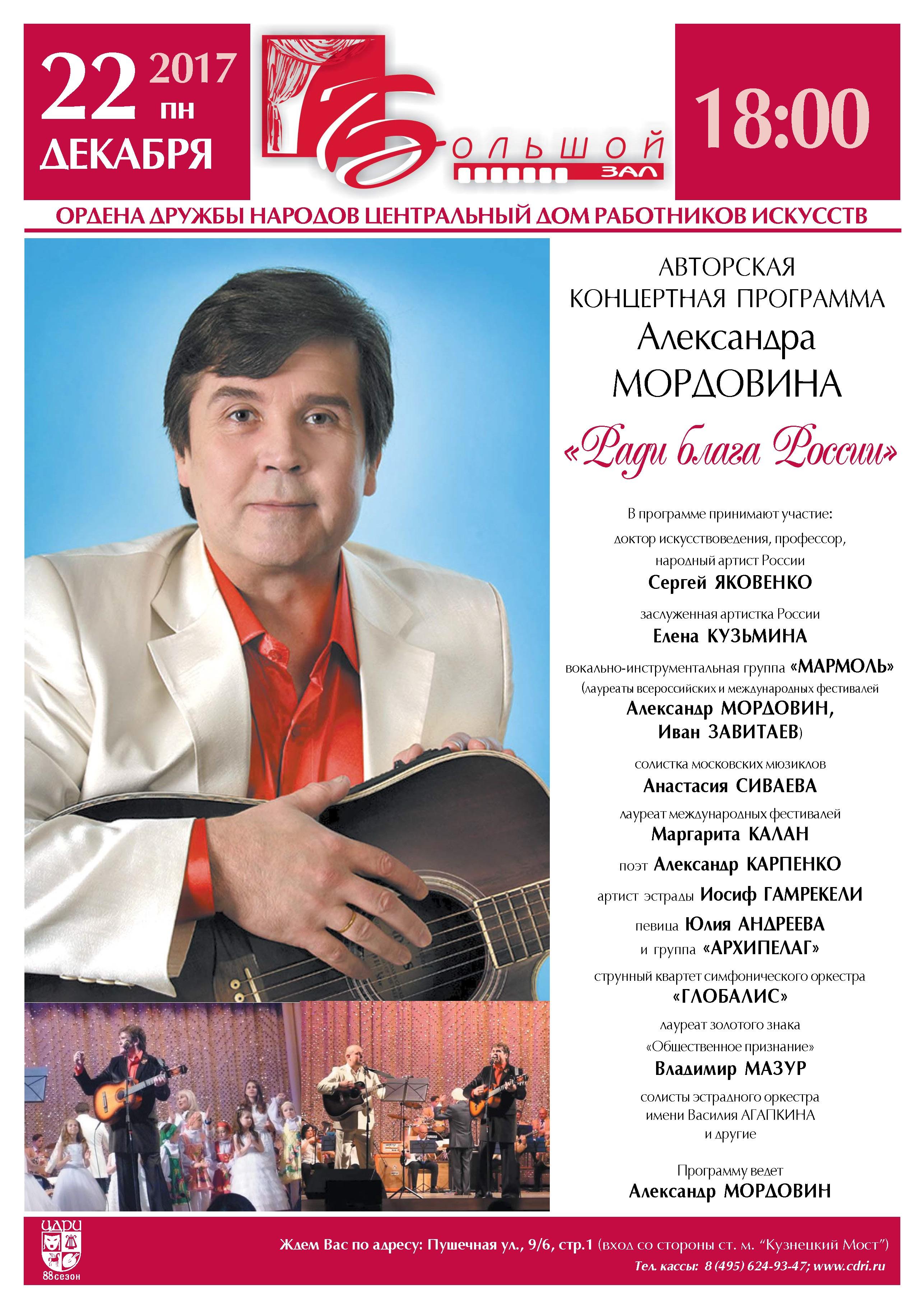 Александр Мордовин Сценический псевдоним Маркуша