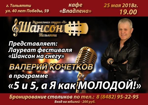 Валерий Кочетков