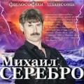 Михаил Серебро