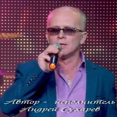 Андрей  Сухарев