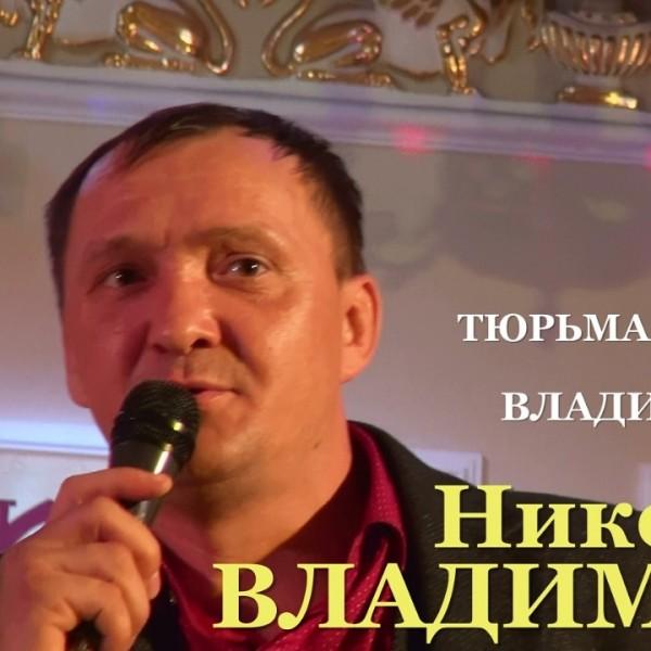 Николай Владимирский